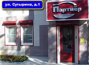 Офис Юридической Компании ПАРТНЕР